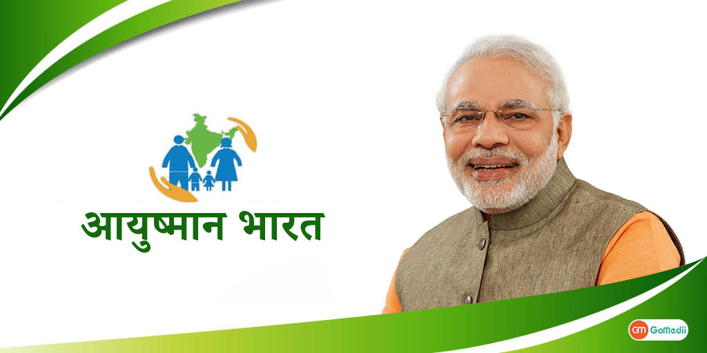Ayushman Bharat in Hindi